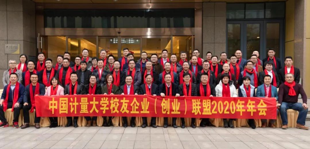 迈伺特精密点胶董事长彭真参加计量校友企业联盟2020年年会